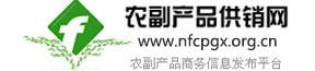 中国农副产品供销网